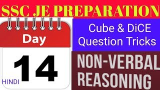SSC JE Day 14 || CUBE & DICE Questions - Non Verbal Reasoning || Hindi - Tricks & Shortcuts