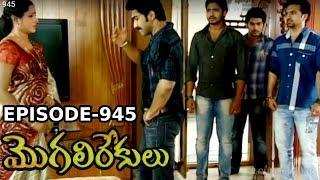 Episode 945   30-09-2019   MogaliRekulu Telugu Daily Serial   Srikanth Entertainments   Loud Speaker
