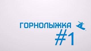 видео Горнолыжные курорты Пермского края