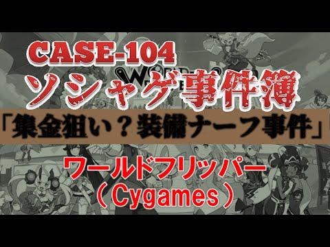 【ソシャゲ事件簿:CASE104】集金狙い?装備ナーフ事件(ワールドフリッパー)