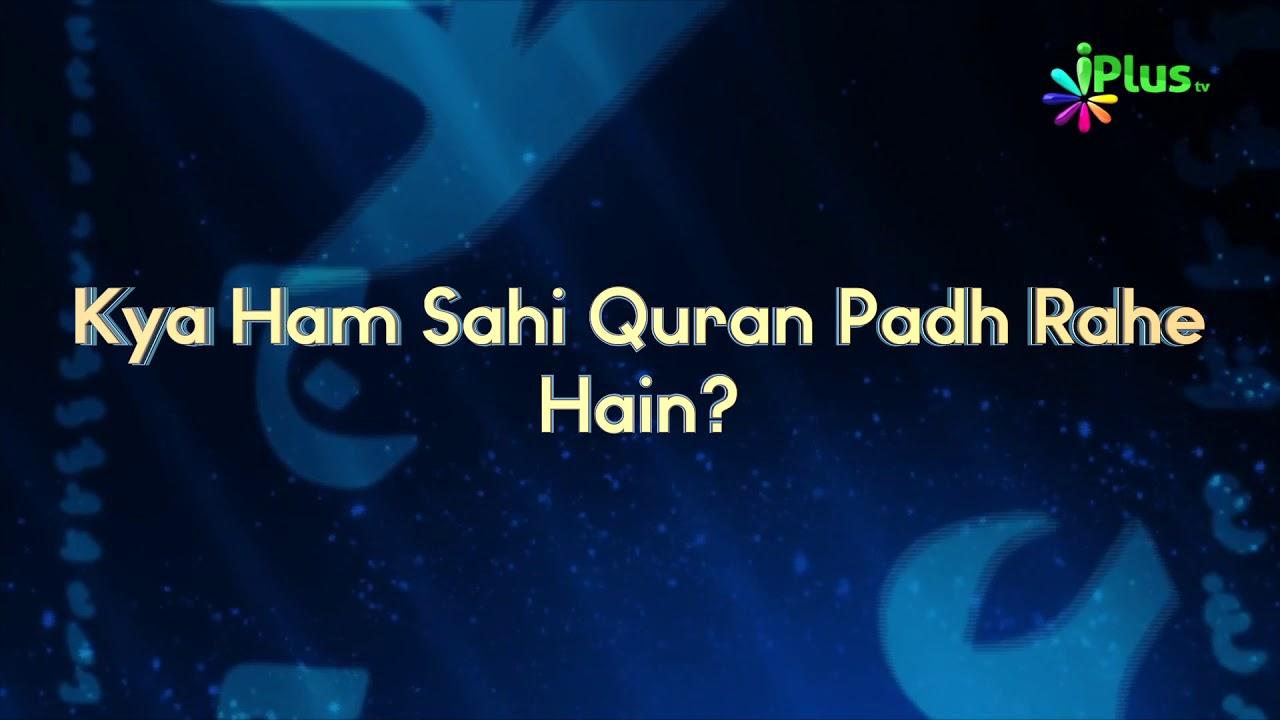 Promo - aao quran padhna seekhein - iplus tv
