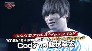 Cody vs 飯伏幸太 1分煽りPV【#njwk12】
