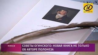 Советы Огинского  новая книга – не только об авторе полонеза