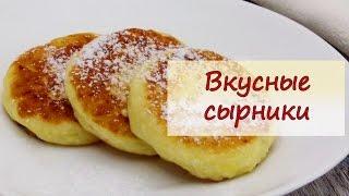 Вкусные сырники - рецепты от well-cooked