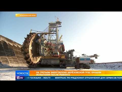 Третий энергоблок Березовской ГРЭС восстановили после пожара