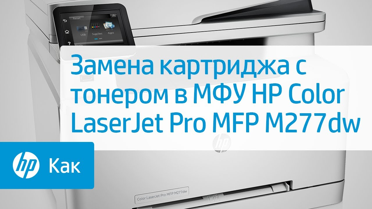 МФУ лазерное A4 HP LaserJet Pro M1132 (CE847A) - 3D-обзор от Elmir .