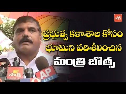 Minister Botsa Satyanarayana Investigates Land For Government College | AP News | YOYO TV Channel
