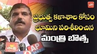 Minister Botsa Satyanarayana Investigates Land For Government College  Ap News  Yoyo Tv Channel