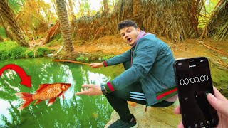 مين يقدر يصيد سمك   تجربة صيد السمك