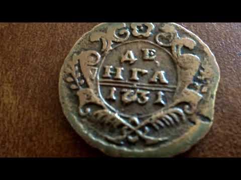 Сколько стоит монета Денга 1731 года Копанка История старой монеты