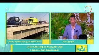 8 الصبح - قوات الأمن تحبط محاولة إرهابي تفجير نفسة بكنيسة العذراء بمسطرد