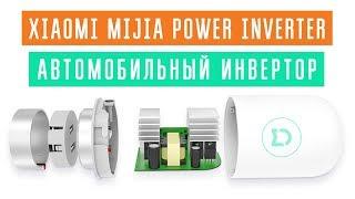 Новинка Xiaomi MiJia Power Inverter - обзор и тесты автомобильного инвертора Xiaomi