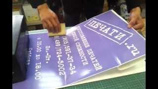 Накатка самоклеющейся пленки на пластик(типография пиар маркет печатает на самоклейке ламинирует и накатывает на пластик или вспененный ПВХ, сотов..., 2012-09-19T20:41:39.000Z)