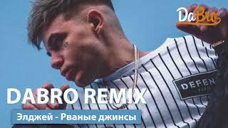 Dabro Remix Элджей Рваные джинсы