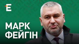 Маніакальне бажання Зеленського зустрітися із Путіним, кровожерливий господар Кремля | Марк Фейгін