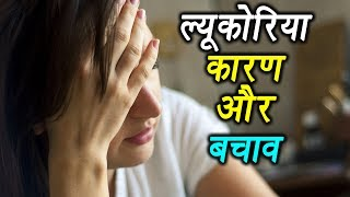 Leukorrhea, ल्यूकोरिया | White Discharge Causes and Prevention, सफ़ेद पानी - कारण और बचाव | Boldsky