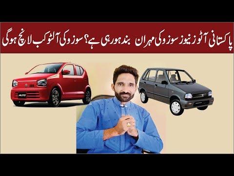 Pakistan Auto News ! Is Suzuki Mehran going down Suzuki Alto Launch Date