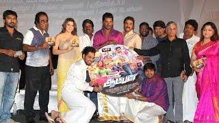 Aambala Audio Launch | Galatta Tamil