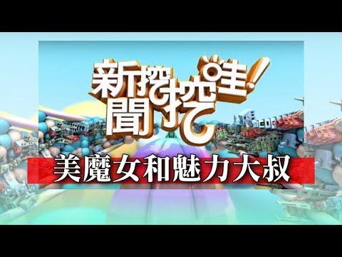 新聞挖挖哇:美魔女與魅力大叔 20180118 (吳申梅 H 呂文婉 高仁和 王國源)