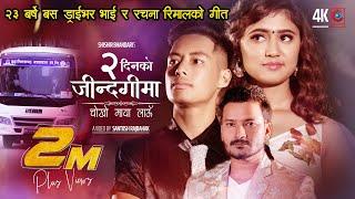 DUI DINKO JINDAGIMA CHOKHO MAYA LAU- Rachana Rimal, Sujan Babu Gurung, Shishir Bhandari- Nepali song