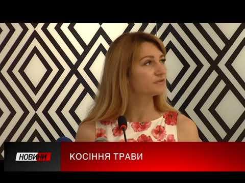 Третя Студія: В Івано-Франківську активно косять траву