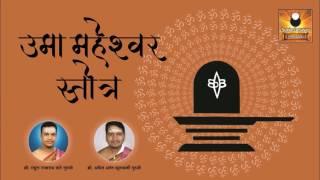 Uma Maheshwara Stotram (उमा महेश्वर स्तोत्रं) | Stotras of Lord Shiva
