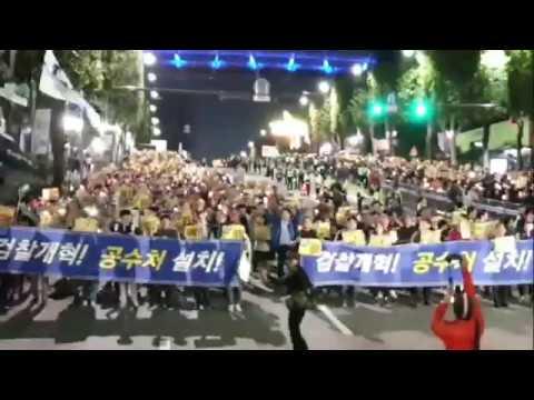 검찰청 앞 3만촛불, 윤석열 규탄 검찰개혁 촉구 행진