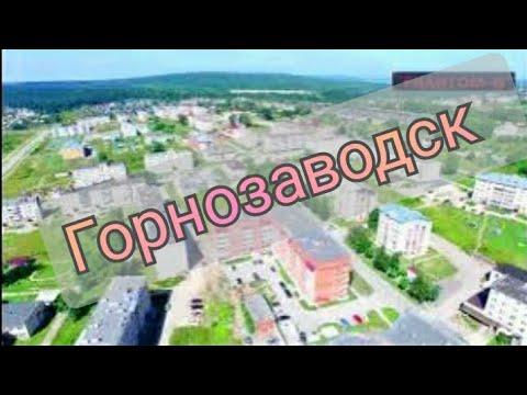 Горнозаводск Пермский край полет над городом