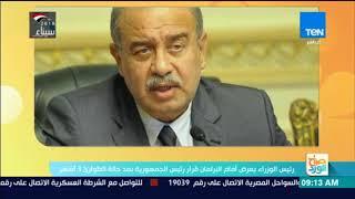 صباح الورد - رئيس الوزراء يعرض أمام البرلمان قرار رئيس الجمهورية بمد حالة الطوارئ 3 أشهر