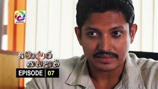 Monara Kadadaasi Episode 07 || මොණර කඩදාසි | සතියේ දිනවල රාත්රී 10.00 ට ස්වර්ණවාහිනී බලන්න... Thumbnail