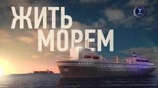 Жить морем  Крупнейший плавучий рыбозавод  Всеволод Сибирцев