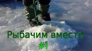 Рыбалка. Иваньковское водохранилище. Дубна. 9.03.2015 г..