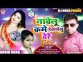 #Sunny Gupta & #Swati Sona - #नाचेलू कमे देखावेलु ढेरे - #New भोजपुरी -#Bhojpuri New Song 2020 Mix Hindiaz Download