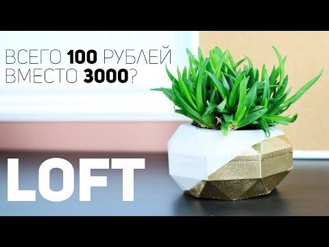 Как сделать бетонный цветочный горшок в форме брилианта