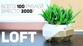 Как за 100 рублей сделать арт-объект стоимостью 3000 рублей