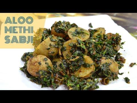 Aloo Methi Recipe - Aloo Methi ki Sabji - Simple & Quick Aloo Methi Sabzi Recipe in Hindi