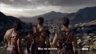 Спартак Война проклятых/Spartacus: War of the Damned трейлер