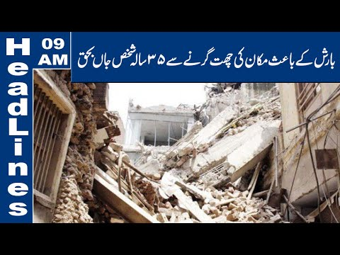 Watch 09 AM Headlines|28 March 2020|Lahore News HD