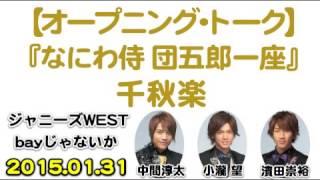 番組のオープニング・トークです。 今回の司会は、濱田崇裕くんです。 ...