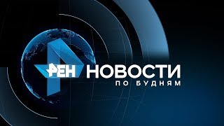 Новости ПО БУДНЯМ 15.06.2018