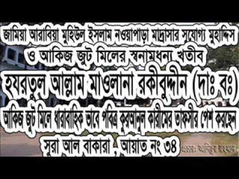 Allama Rakibuddin Sura Bakara Ayat37 Akij Jute Mills আল্লামা রকিব উদ্দীন সুরাঃ বাকারা,আয়াতঃ 37