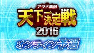 【アラド戦記】天下一決定戦2016 決闘オンライン予選<8/26>