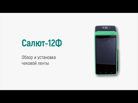 Онлайн-касса Салют-12Ф. Обзор и установка чековой ленты