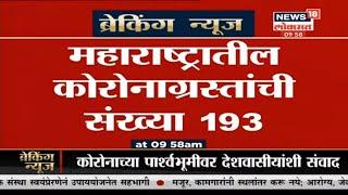 Coronavirus in Maharashtra : महाराष्ट्रात कोरोनाग्रस्तांची संख्या 193 वर