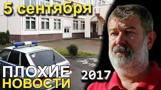 Вячеслав Мальцев | Плохие новости | Артподготовка | 5 сентября 2017