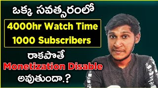 What If YouTube Channel Not Complete 4000 Hours Watchtime & 1k Subscribers in One Year - in Telugu