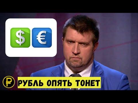 Рубль тонет! Что