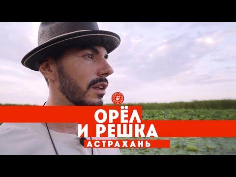 Тодоренко и Родригез в Астрахани // Орёл и решка. Россия