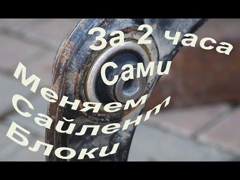 Замена сайлентблоков передних рычагов PEUGEOT 308 без пресса, замена опоры амортизатора