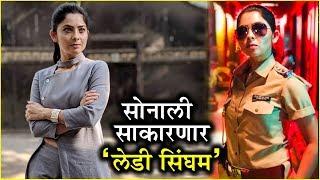 Sonalee Kulkarni | सोनाली साकारणार लेडी सिंघम! | Upcoming Marathi Movie | Mitwaa, Apsara Aali